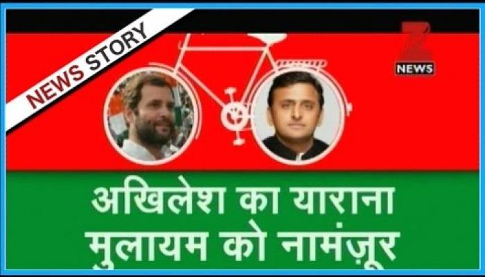 उत्तर प्रदेश चुनाव: मुलामय को ये साथ पसंद नहीं!