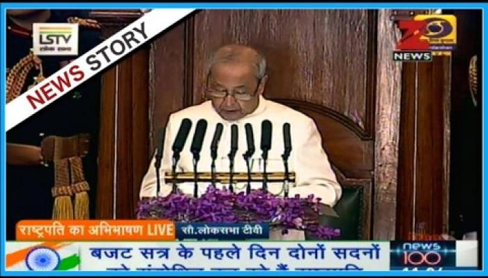 बजट सत्र के पहले दिन संसद के दोनों सदनों के संयुक्त सत्र को राष्ट्रपति का संबोधन, पार्ट-1
