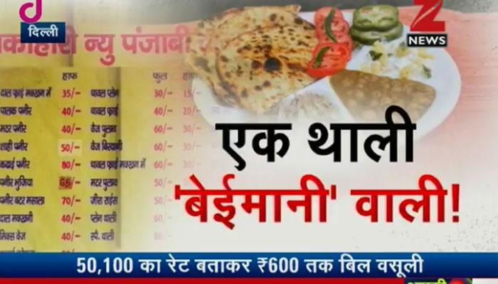 दिल्ली में एक थाली बेईमानी वाली! भूख का 'गंदा धंधा', 100 रुपए का झांसा देकर 600  रुपए का बिल!