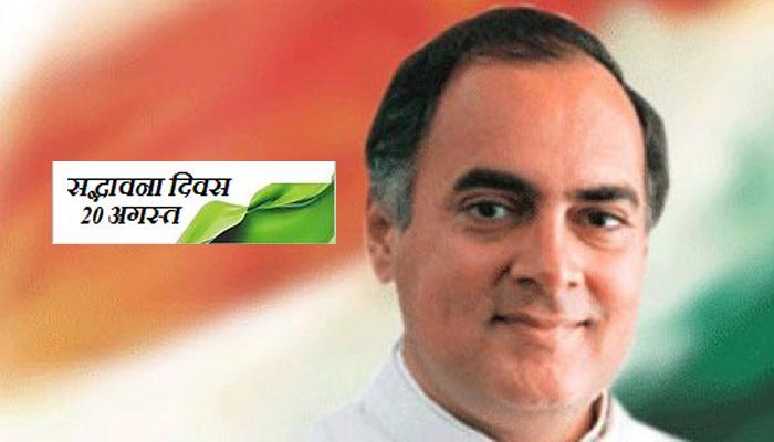सद्भावना दिवस से राजीव गांधी का नाम हटाने पर बिफरी कांग्रेस