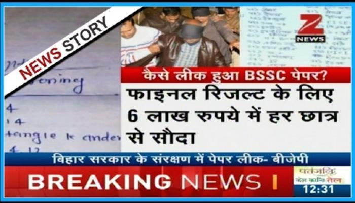 बिहार में BSSC पेपर लीक मामले में गिरफ्तार 4 छात्र SIT रिमांड पर