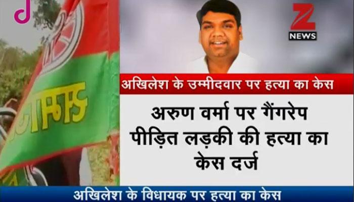 यूपी: सुल्तानपुर से सपा विधायक अरुण वर्मा के खिलाफ हत्या का केस दर्ज