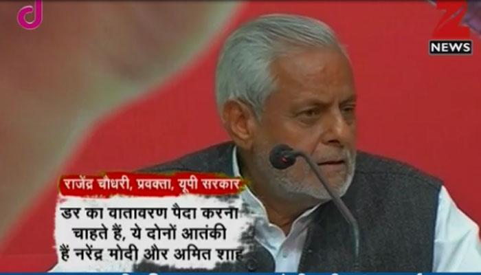 समाजवादी पार्टी नेता राजेंद्र चौधरी का आपत्तिजनक बयान, PM नरेंद्र मोदी और अमित शाह को बताया आतंकी