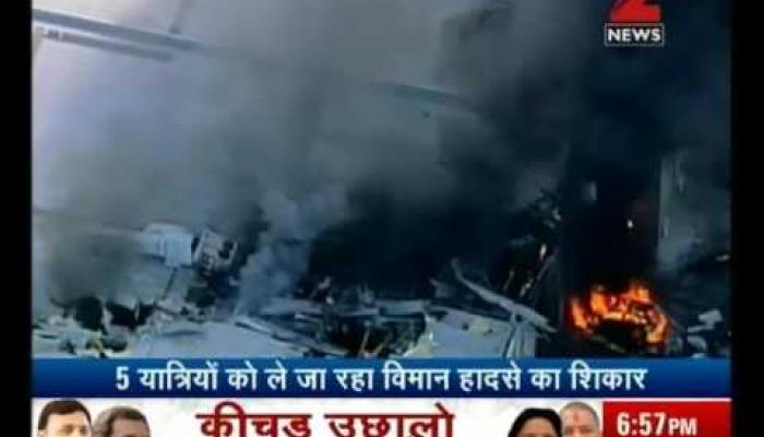 पांच यात्रियों को ले जा रहा विमान शॉपिंग मॉल पर गिरा, कई लोगों की मौत