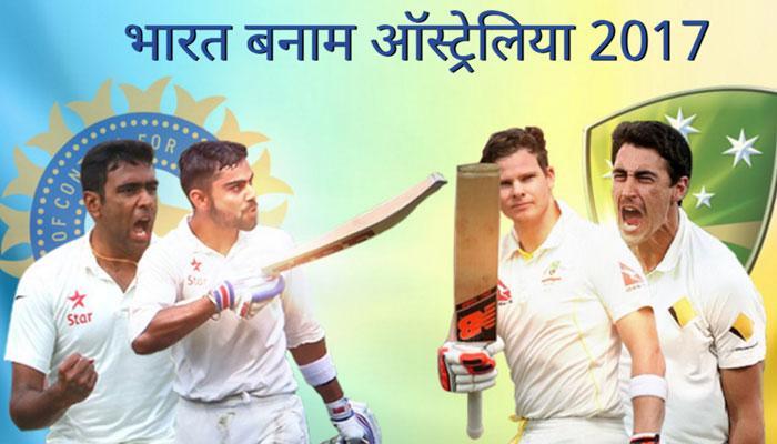 भारत बनाम ऑस्ट्रेलिया टेस्ट सीरीज 2017