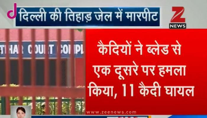 दिल्ली: तिहाड़ जेल में कैदियों के बीच झड़प और ब्लेडबाजी, 11 घायल