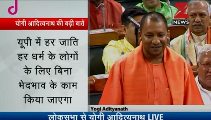 लोकसभा में योगी आदित्यनाथ ने दिया अंतिम भाषण, बोले- 'मैं राहुल और अखिलेश के बीच आ गया'