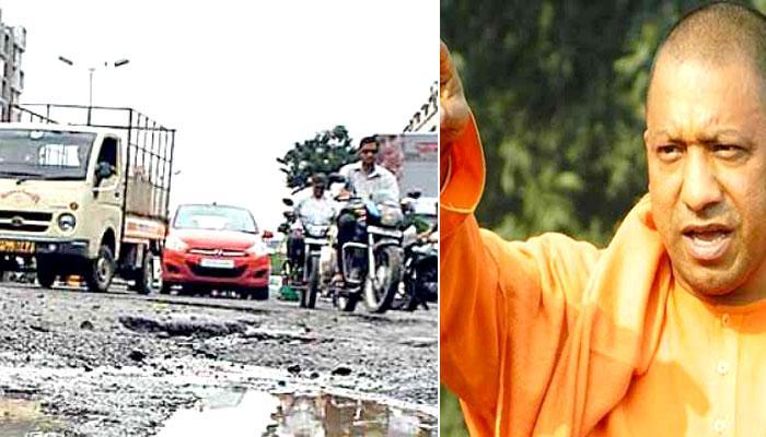 योगी सरकार का आदेश, '15 जून तक गड्ढा मुक्त करें यूपी की सड़कें'