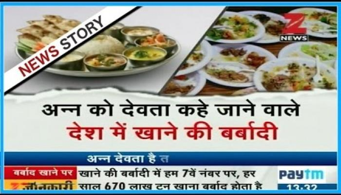 पीएम की अपील इसलिए क्योंकि एक दिन में 137 रुपये का खाना होता है बर्बाद