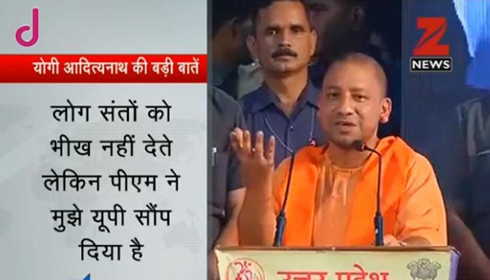 लोग आजकल संतों को भीख नहीं देते, लेकिन PM ने मुझे यूपी सौंप दिया: योगी आदित्यनाथ