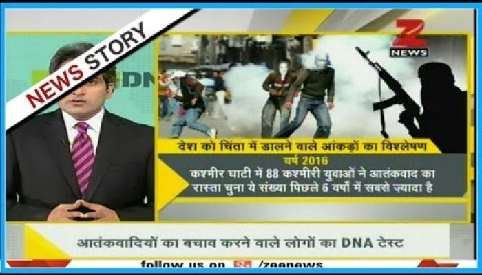 आतंकवादियों का बचाव करने वाले लोगों का DNA टेस्ट