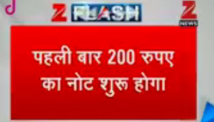 जल्द आ रहा है 200 रुपए का नया नोट, RBI ने शुरू की तैयारी