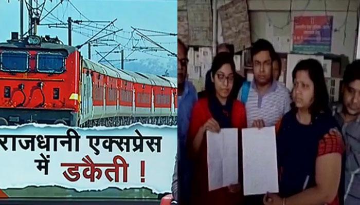 नई दिल्ली-पटना राजधानी ट्रेन में लूटपाट: RPF के सात जवान सस्पेंड, दिए गए जांच के आदेश