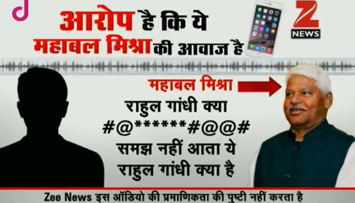 कांग्रेस उपाध्यक्ष राहुल गांधी को लेकर पार्टी के नेता महाबल मिश्रा ने किया अनुचित शब्दों का प्रयोग