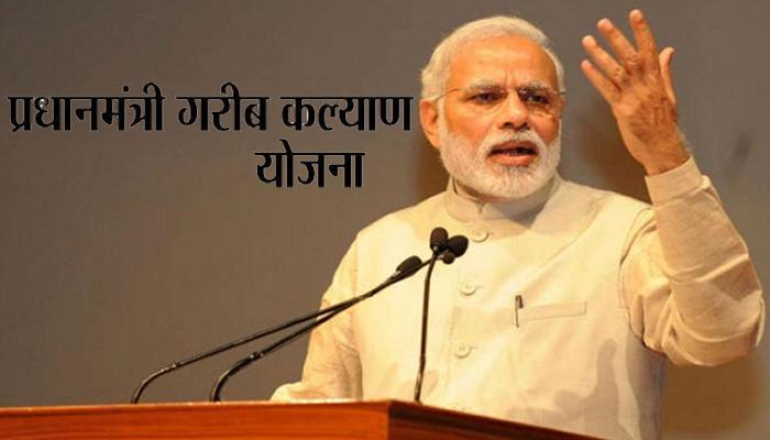 प्रधानमंत्री गरीब कल्याण योजना में 30 अप्रैल तक जमा स्वीकार