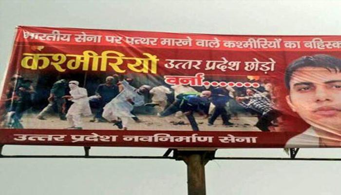 मेरठ में लगे बैनरों में कश्मीरियों से यूपी छोड़कर जाने को कहा गया
