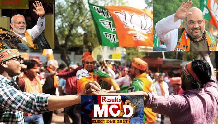 MCD Election Results 2017 : भाजपा ने लगाई हैट्रिक, तीनों एमसीडी पर फिर से किया कब्जा