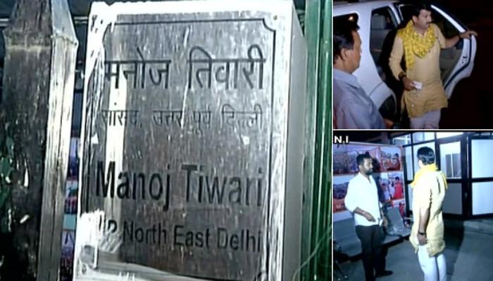 BJP सांसद मनोज तिवारी के घर में 'तोड़फोड़', स्टाफ पर हथियार और छड़ियां से हमला