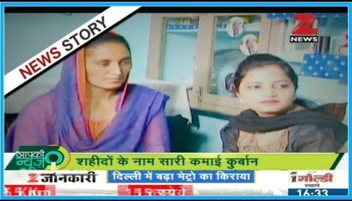 आपकी न्यूज: शहीदों के बच्चों की परवरिश करेगा हिंदुस्तान!