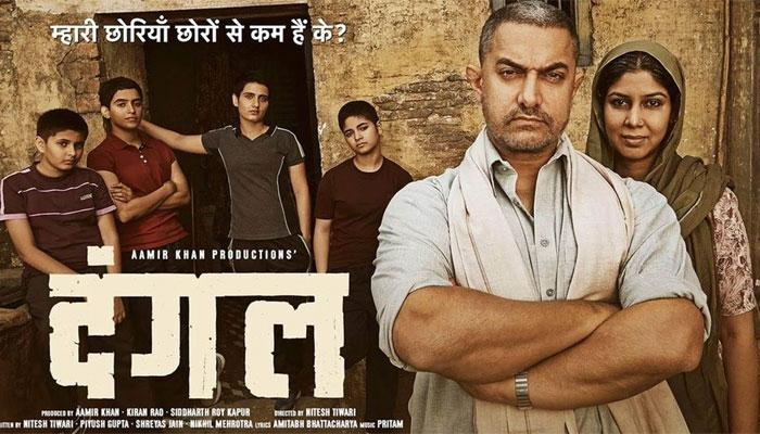 'दंगल' की ताबड़तोड़ कमाई जारी, 'बाहुबली 2' के बाद 1,500 करोड़ कमाने वाली दूसरी फिल्म बनी