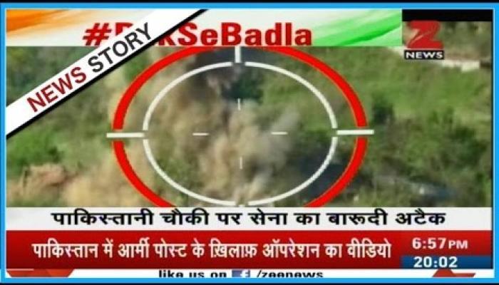 पाक से बदला: सेना ने पाकिस्तानी बंकर तबाह करने का जारी किया वीडियो