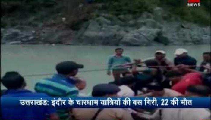 चारधाम यात्रियों की बस गिरी, 22 लोगों की मौत