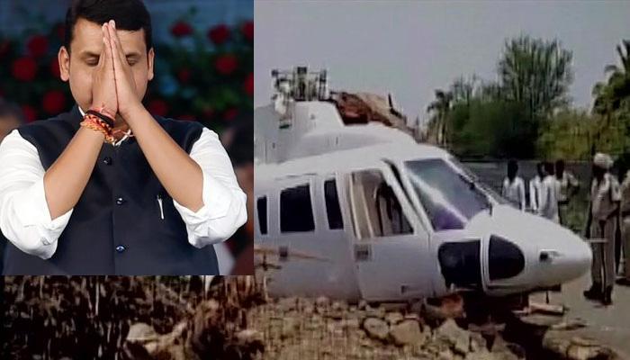 महाराष्ट्र: हेलीकॉप्टर दुर्घटना में मुख्यमंत्री फडणवीस, 5 अन्य बाल-बाल बचे