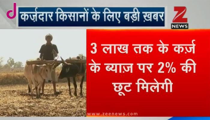 मोदी कैबिनेट की बैठक में किसानों के लिए बड़ा फैसला, कर्ज के ब्याज पर ज्यादा छूट मिलेगी