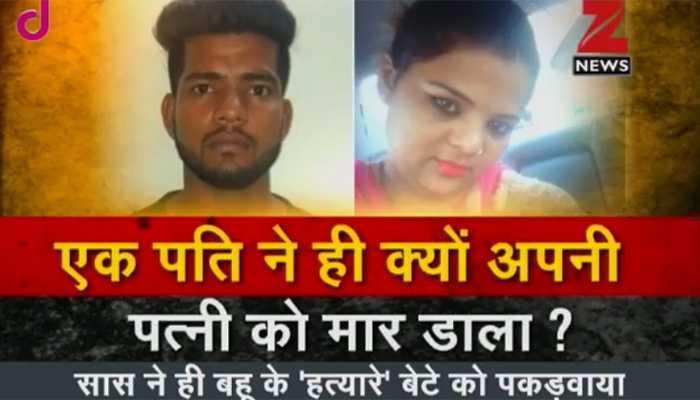 दिल्ली: पति ने की पत्नी की हत्या, घुमाने के बहाने पार्क में घोंटा गला