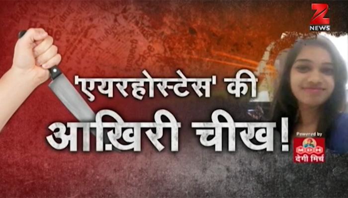 दिल्ली: रिया गौतम हत्याकांड में दो गिरफ्तार, एक नाबालिग लड़का हिरासत में, लगी थी तीन राज्यों की पुलिस