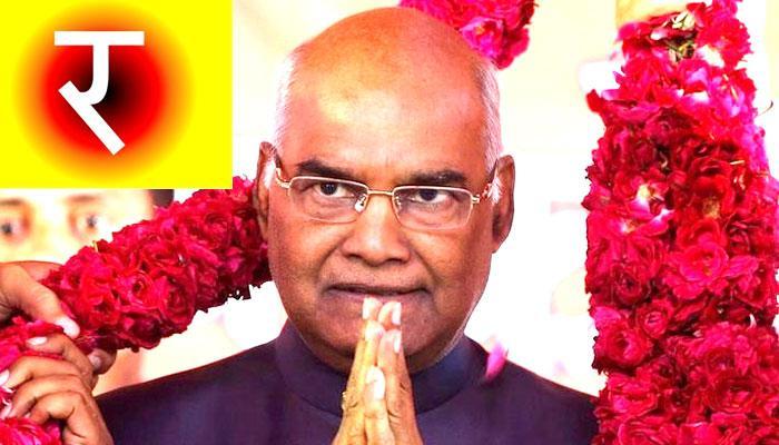''र'' अक्षर से खास रिश्ता है राष्ट्रपति रामनाथ कोविंद का, जानें कैसे