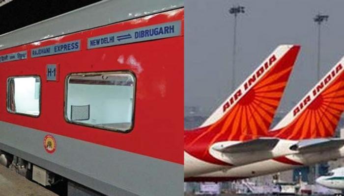 खुशखबरी : ट्रेन टिकट कन्फर्म नहीं हुआ तो रेलवे देगा फ्लाइट का टिकट!