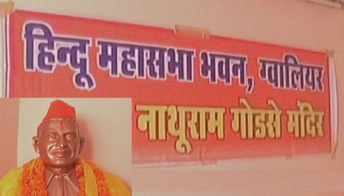 ग्वालियर: हिंदू महासभा ने बनाया नाथूराम गोडसे का मंदिर, मूर्ति की गई स्थापित