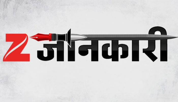 ZEE जानकारी: फिल्म 'पद्मावती' को अब सियासी मुद्दा भी बना दिया गया है