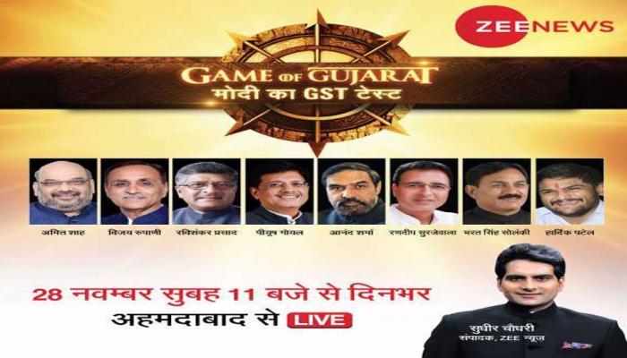 Game of Gujarat: ज़ी न्यूज़ पर गुजरात चुनाव का सबसे बड़ा शो, दिग्गज बताएंगे मुद्दे
