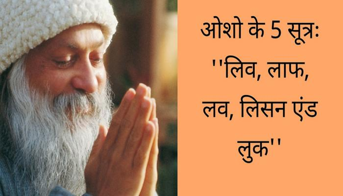 Osho's 5 Formula of life Live, Laugh, Love, Listen and Look