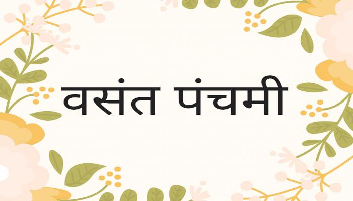 vasant panchami 2018 read poems written by famous poets