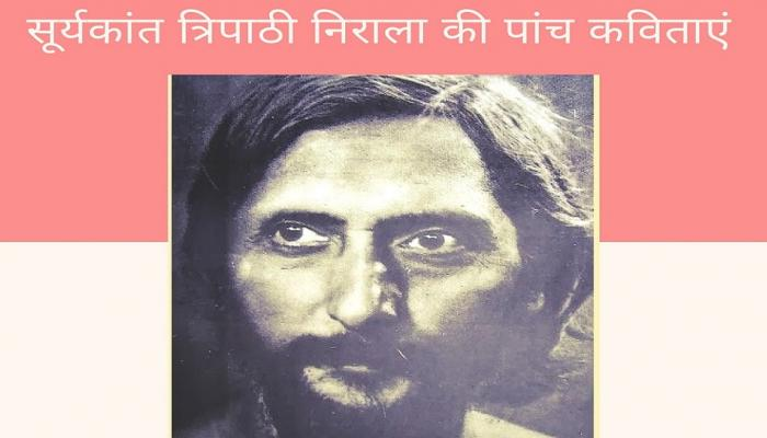 Suryakant Tripathi Nirala birthday on vasant panchami read his famous poems