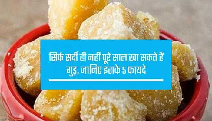Eat jaggery whole year and know its 5 benifits