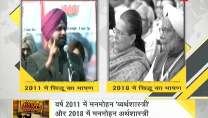 Zee News, Zeenews, znews, Latest News, daily news, Headlines, breaking news, DNA, Daily News and Analysis, Sudhir Chaudhary, U-turn of Navjot Singh Sidhu, political U-turn, U-turn, Navjot Singh Sidhu, Arvind Kejriwal, congress, BJP