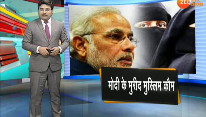 Bihar: Muslims in Bethia said that development can only be done by Prime Minister Narendra Modi