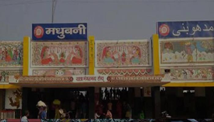 Indian Railways has given award for beautification of Madhubani station