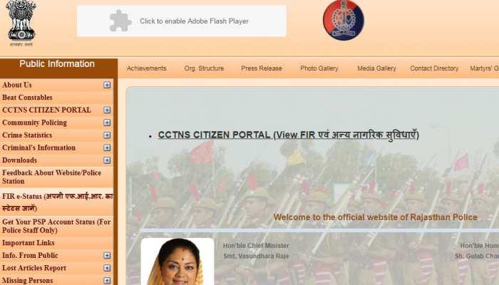 राजस्थान पुलिस ने जारी किया Physical Efficiency Test का एडमिट कार्ड, ऐसे करें डाउनलोड