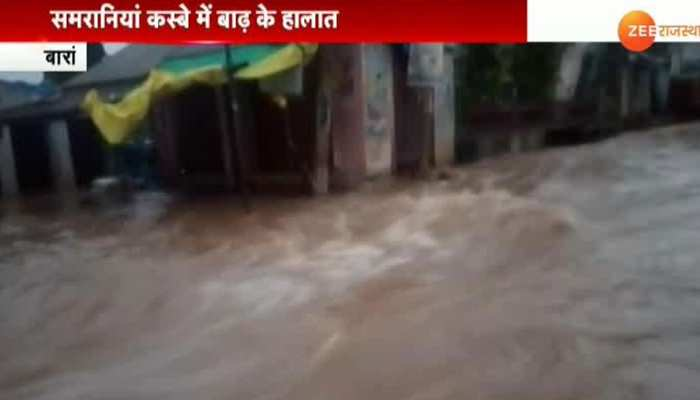 VIDEO: भारी बारिश के बाद बारां में बाढ़ के हालात, एक घर गिरने से दो बच्चियों की हुई मौत