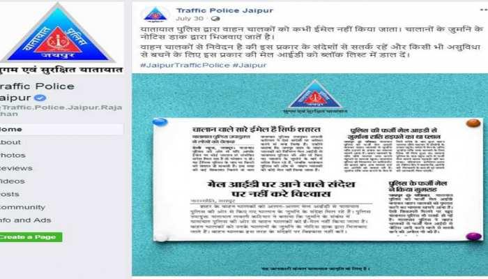 राजस्थान: पुलिस की धमकी देकर प्रदेश में हो रही ऑनलाइन ठगी