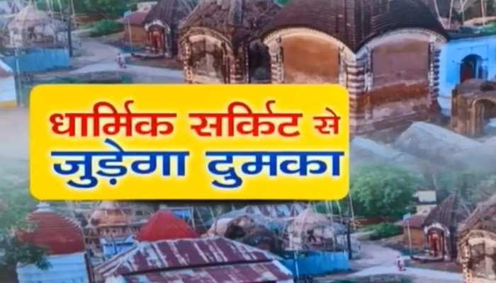 झारखंड : पर्यटन और धार्मिक स्थलों के विकास में जुटी राज्य सरकार