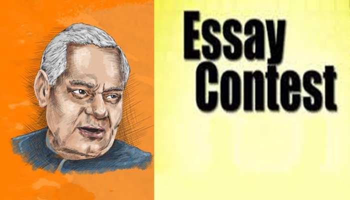 बिहारः अटल जी की याद में 2 अक्टूबर से शुरू होगी ऑनलाइन निबंध प्रतियोगिता
