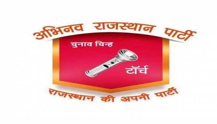 राजस्थान चुनाव: अभिनव राजस्थान पार्टी का हुआ गठन,किया वादा जनता पहुंची तो खड़े रहेंगे अधिकारी