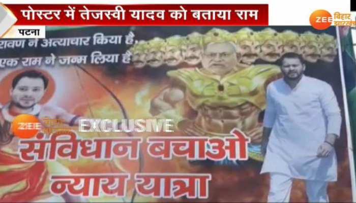 VIDEO: RJD ने पोस्टर में सीएम नीतीश कुमार को बताया रावण, तेजस्वी को बनाया राम