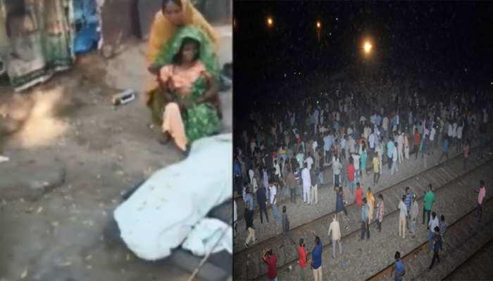 अमृतसर रेल हादसाः बिहार में भी पसरा मातम, घटना में चार लोगों के मरने की पुष्टि
